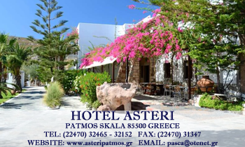 Asteri_Hotel_Patmos_Greece